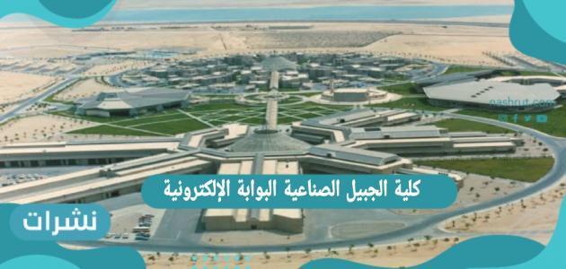 كلية الجبيل الصناعية البوابة الإلكترونية