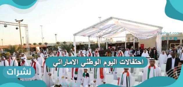 احتفالات اليوم الوطني الاماراتي 2020