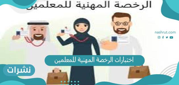 التسجيل في اختبارات الرخصة المهنية للمعلمين