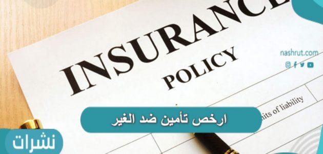 ارخص تأمين ضد الغير في السعودية