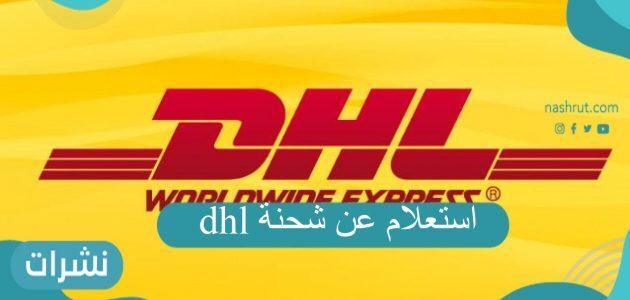 استعلام عن شحنة dhl السعودية