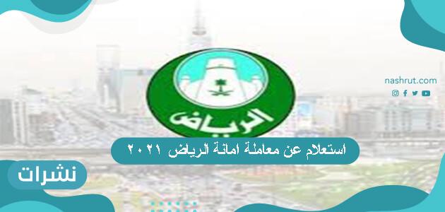 خطوات استعلام عن معاملة امانة الرياض 2021