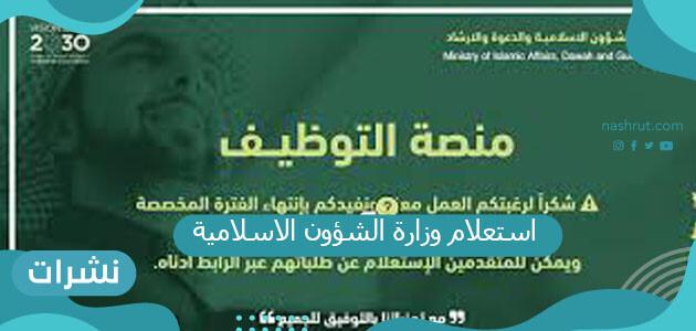 استعلام وزارة الشؤون الاسلامية الطريقة والرابط المباشر