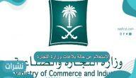 الاستعلام عن حالة بلاغات وزارة التجارة