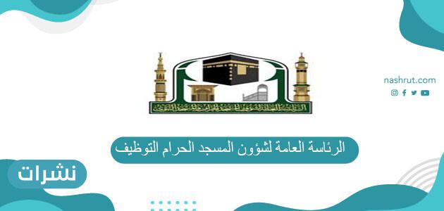 طريقة التقديم على وظائف الرئاسة العامة لشؤون المسجد الحرام