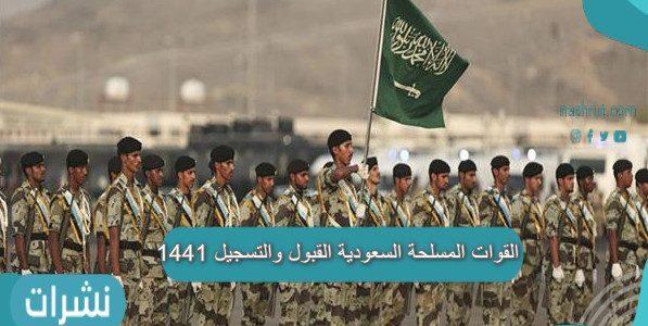 القوات المسلحة السعودية القبول والتسجيل 1441