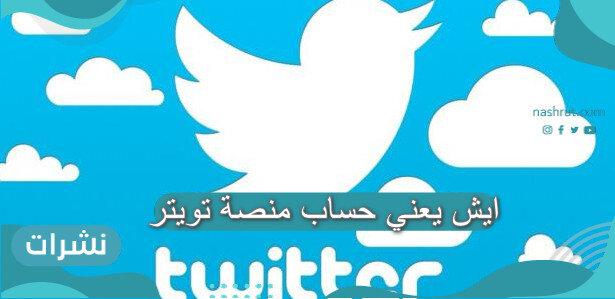 ايش يعني حساب منصة تويتر