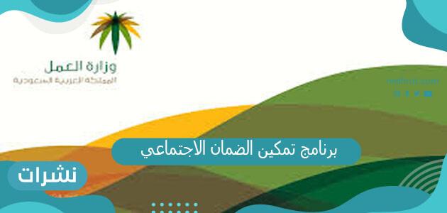 برنامج تمكين الضمان الاجتماعي وزارة الموارد البشرية