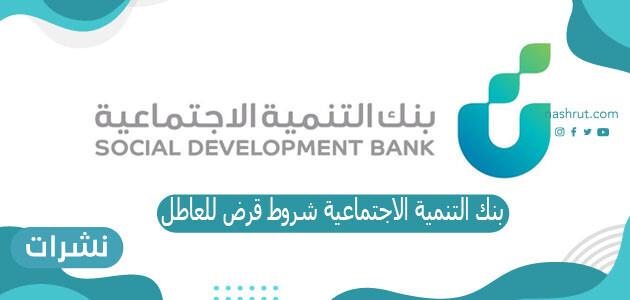 بنك التنمية الاجتماعية شروط قرض للعاطل