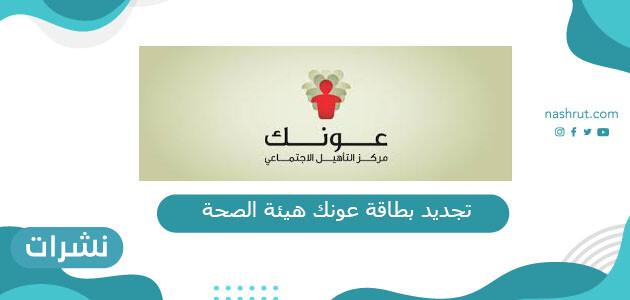 تجديد بطاقة عونك هيئة الصحة ابو ظبي
