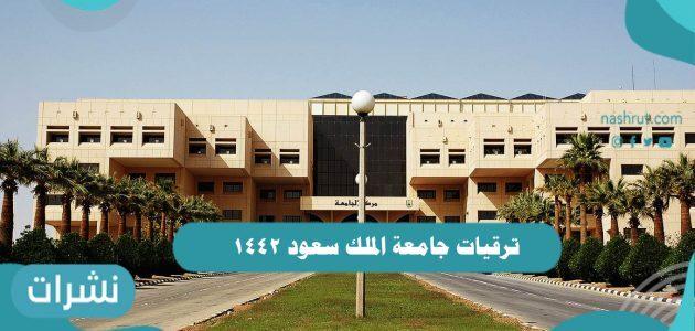 ترقيات جامعة الملك سعود ١٤٤٢ مواعيد التسجيل والشروط