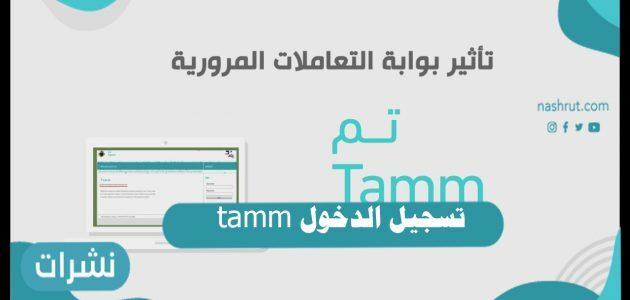 تسجيل الدخول tamm