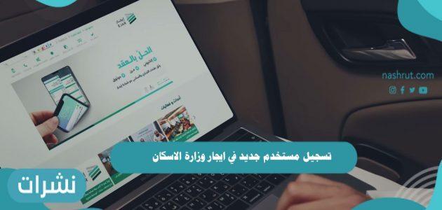 تسجيل مستخدم جديد في ايجار وزارة الاسكان