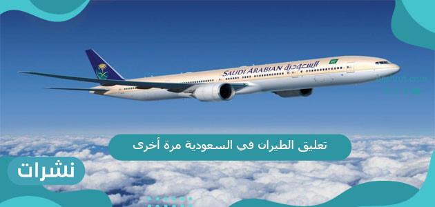 تعليق الطيران في السعودية مرة أخرى بسب كورونا