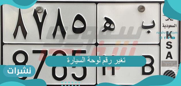 طريقة تغيير رقم لوحة السيارة في السعودية 2021
