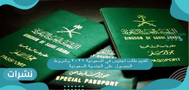 رابط تقديم طلب تجنيس في السعودية 2021