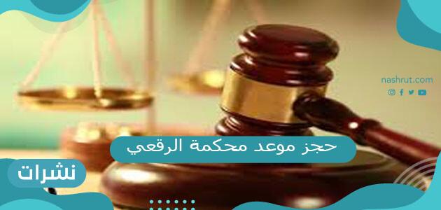 حجز موعد محكمة الرقعي في الكويت منصة متى
