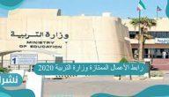 رابط الأعمال الممتازة وزارة التربية 2020