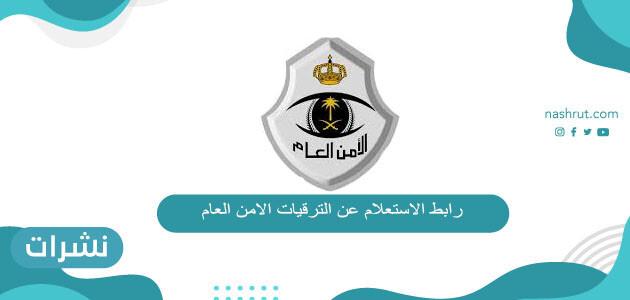 رابط الاستعلام عن الترقيات الأمن العام 1442 نشرات