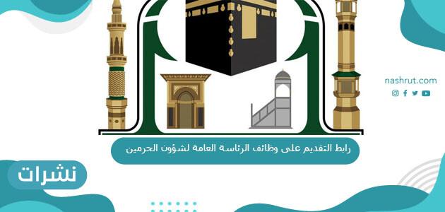 رابط التقديم على وظائف الرئاسة العامة لشؤون الحرمين 1442 للجنسين