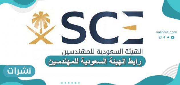 رابط الهيئة السعودية للمهندسين