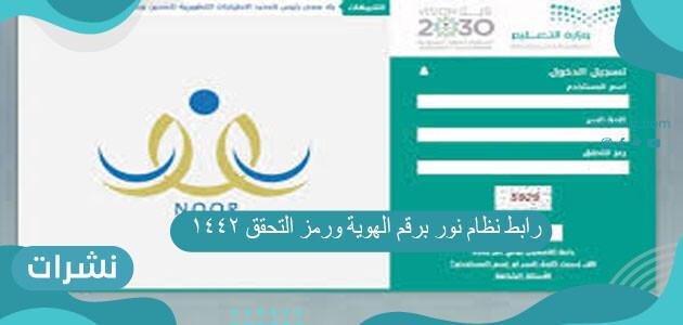 رابط نظام نور برقم الهوية ورمز التحقق 1442 noor.moe.gov.sa