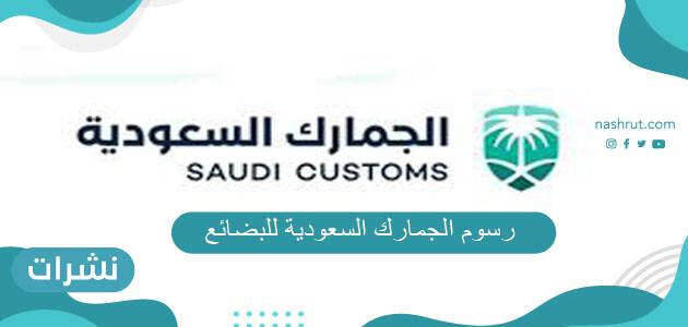 كم رسوم الجمارك السعودية للبضائع الشخصية والملابس