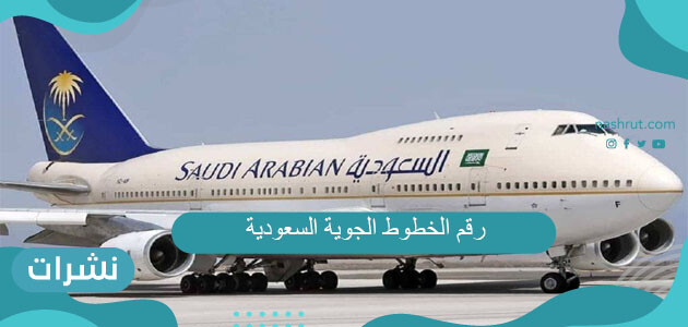 رقم الخطوط الجوية السعودية الموحد المجاني لخدمة العملاء