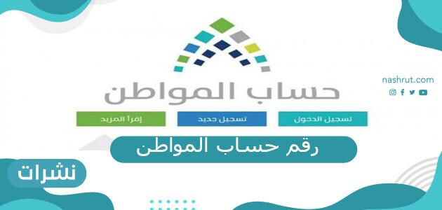 رقم حساب المواطن الموحد المجاني لخدمة العملاء