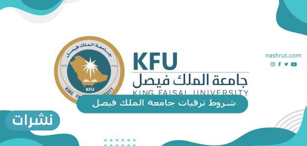 شروط ترقيات جامعة الملك فيصل لأعضاء هيئة التدريس