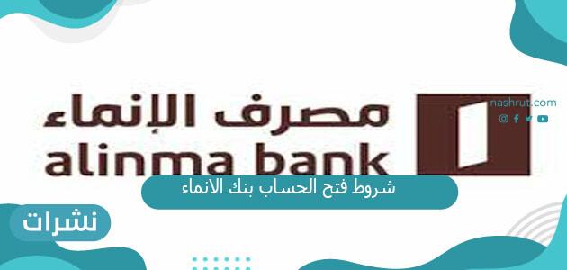 شروط فتح حساب بنك الانماء بدون الذهاب للبنك نشرات