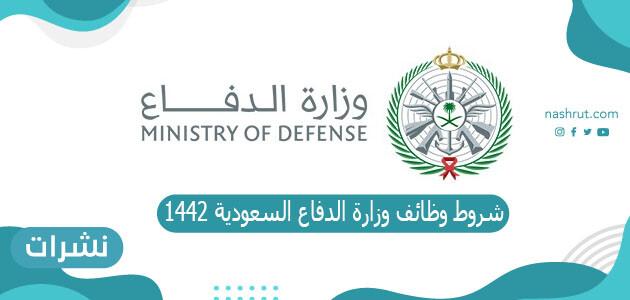 شروط وظائف وزارة الدفاع السعودية 1442 للرجال