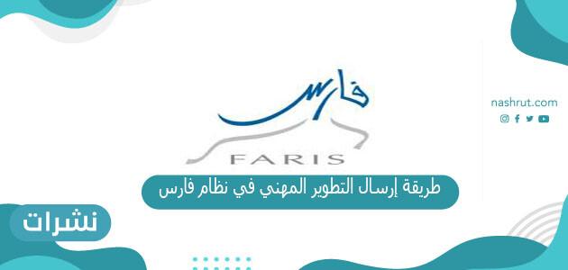 طريقة إرسال التطوير المهني في نظام فارس