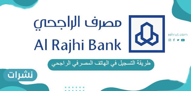 طريقة التسجيل في الهاتف المصرفي الراجحي