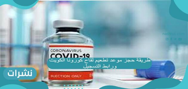 طريقة حجز موعد تطعيم لقاح كورونا الكويت