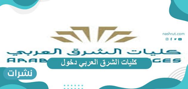 كليات الشرق العربي دخول نشرات
