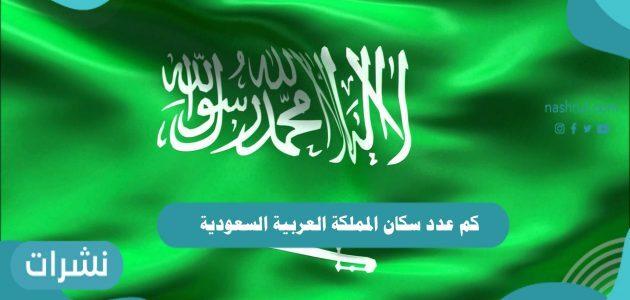 كم عدد سكان المملكة العربية السعودية