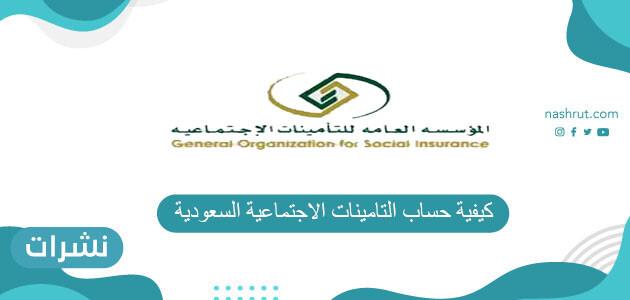كيفية حساب التأمينات الاجتماعية السعودية