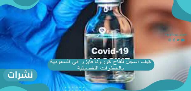 كيف اسجل للقاح كورونا فايزر في السعودية بالخطوات التفصيلية