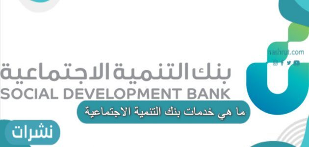 ما هي خدمات بنك التنمية الاجتماعية