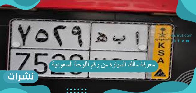 معرفة مالك السيارة من رقم اللوحة السعودية
