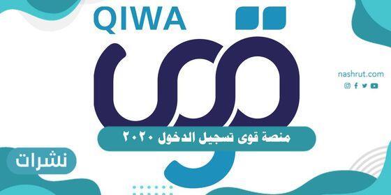 منصة قوى تسجيل الدخول وزارة العمل السعودية