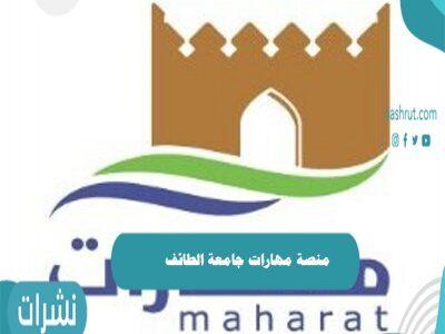 منصة مهارات جامعة الطائف