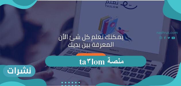 ما هي منصة ta3lom وشروط التسجيل بها