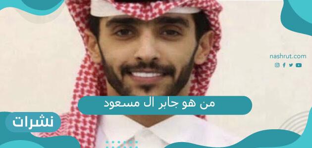 من هو جابر ال مسعود وسبب وفاته