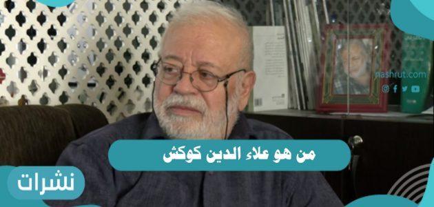 من هو علاء الدين كوكش وحقيقة وفاته