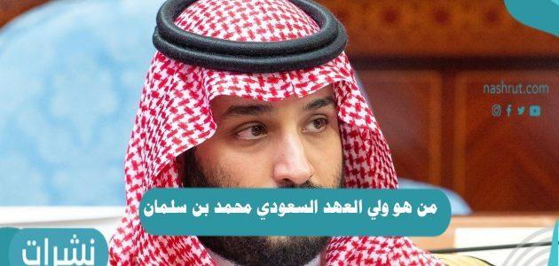 من هو ولي العهد السعودي محمد بن سلمان