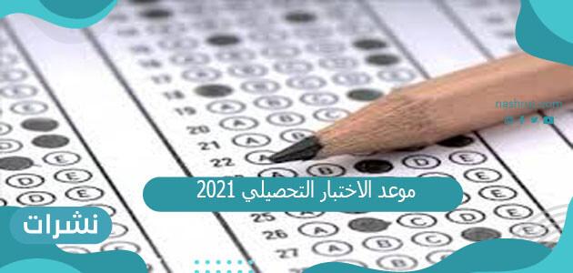 موعد الاختبار التحصيلي 2021