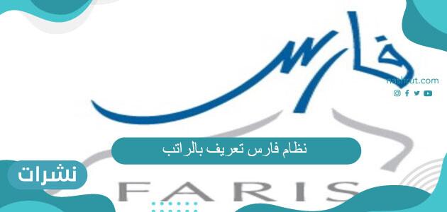نظام فارس تعريف بالراتب الجديد 1442 sshr.moe.gov.sa الخدمة الذاتية