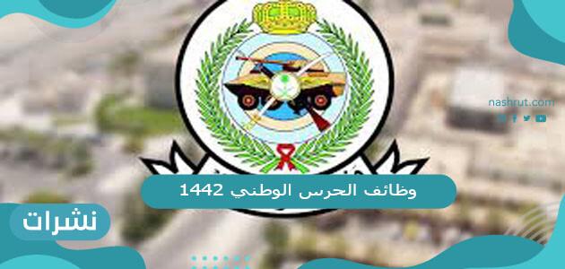 شروط وظائف الحرس الوطني 1442 ورابط التقديم